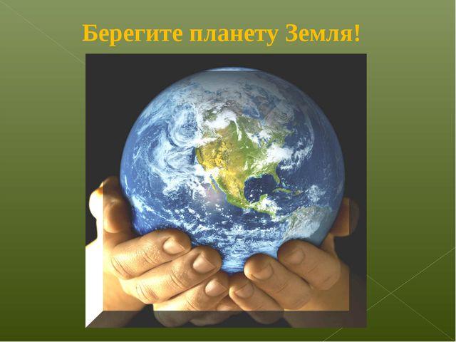 Берегите планету Земля!
