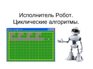 Исполнитель Робот. Циклические алгоритмы.