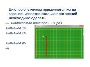 Цикл со счетчиком применяется когда заранее известно сколько повторений необ