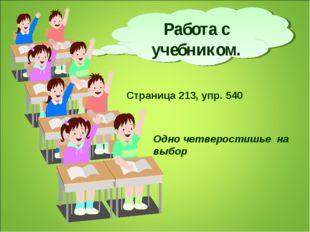 Работа с учебником. Страница 213, упр. 540 Одно четверостишье на выбор
