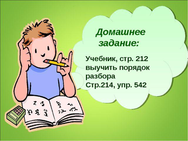 Домашнее задание: Учебник, стр. 212 выучить порядок разбора Стр.214, упр. 542