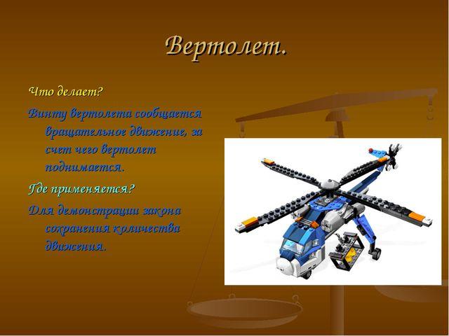 Вертолет. Что делает? Винту вертолета сообщается вращательное движение, за сч...