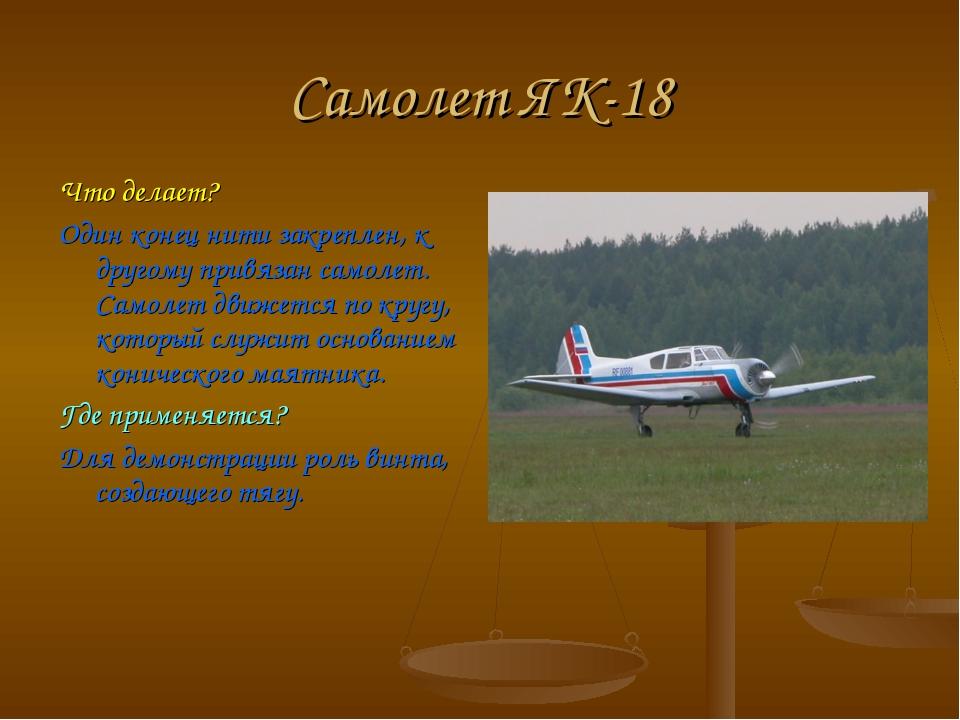 Самолет ЯК-18 Что делает? Один конец нити закреплен, к другому привязан самол...