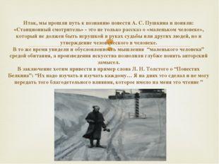 Итак, мы прошли путь к познанию повести А. С. Пушкина и поняли: «Станционный
