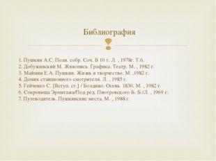 Библиография 1. Пушкин А.С. Полн. собр. Соч. В 10 т. Л. , 1978г. Т.6. 2. Доб