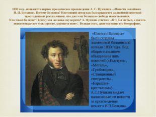 1830 год - появляется первое прозаическое произведение А. С. Пушкина - «Повес