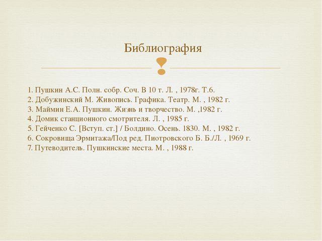 Библиография 1. Пушкин А.С. Полн. собр. Соч. В 10 т. Л. , 1978г. Т.6. 2. Доб...