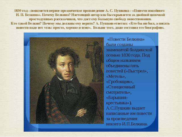1830 год - появляется первое прозаическое произведение А. С. Пушкина - «Повес...