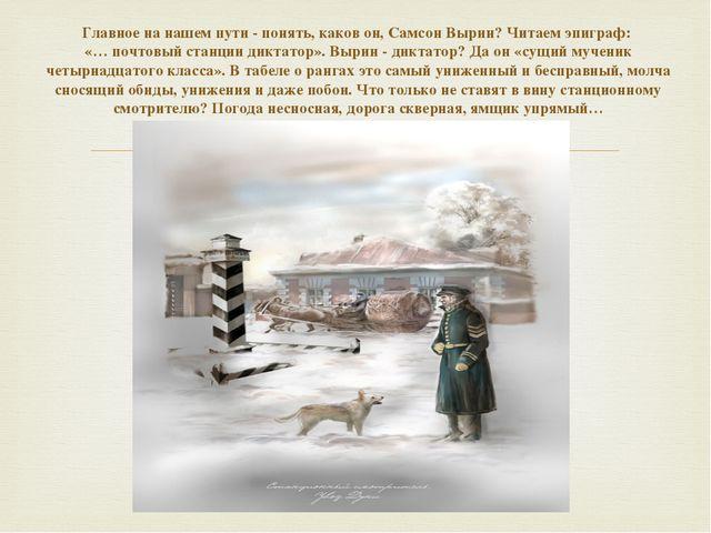 Главное на нашем пути - понять, каков он, Самсон Вырин? Читаем эпиграф: «… по...