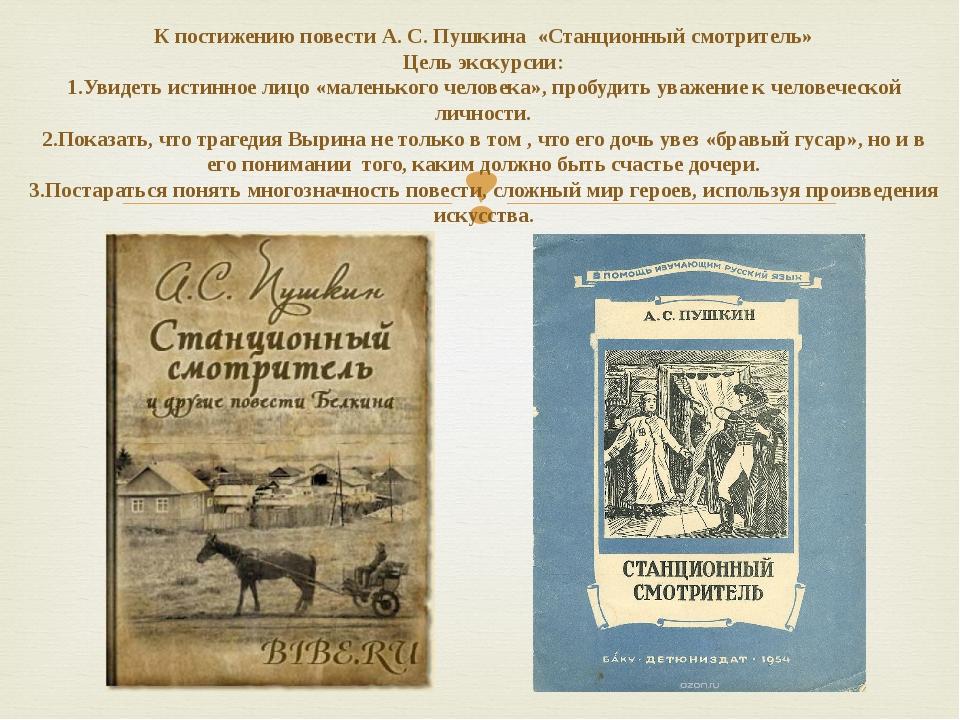 презентация пушкин станционный обзор содержания