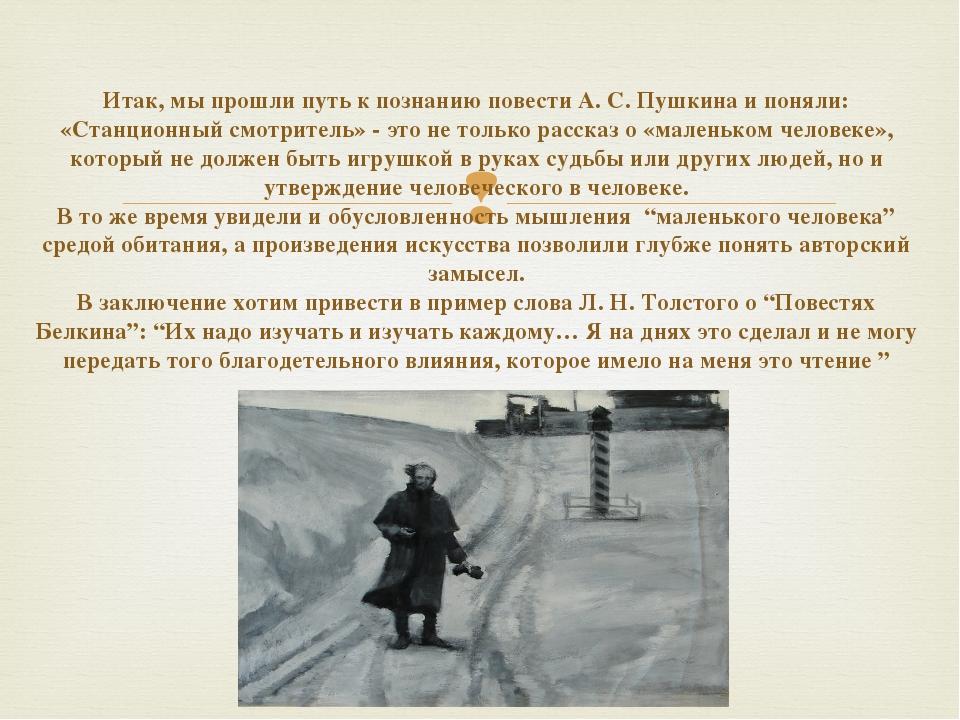 Итак, мы прошли путь к познанию повести А. С. Пушкина и поняли: «Станционный...