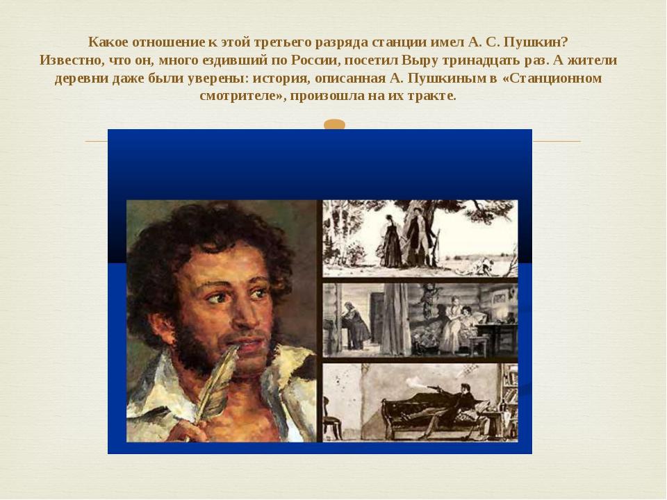 Какое отношение к этой третьего разряда станции имел А. С. Пушкин? Известно,...