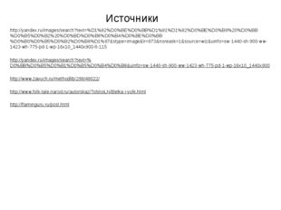Источники http://yandex.ru/images/search?text=%D1%82%D0%BE%D0%BB%D1%81%D1%82%