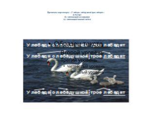 Прочитать скороговорку: «У лебедя с лебёдушкой трое лебедят»: а) быстро б) с