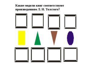Какие модели книг соответствуют произведениям Л. Н. Толстого?