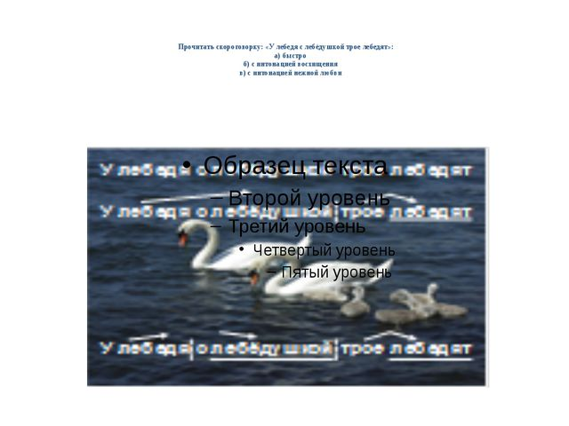 Прочитать скороговорку: «У лебедя с лебёдушкой трое лебедят»: а) быстро б) с...