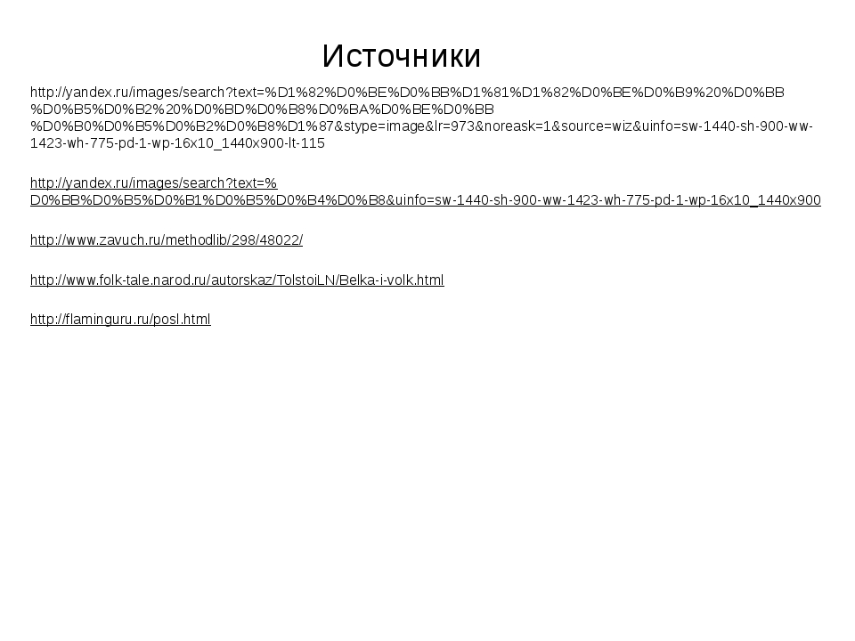 Источники http://yandex.ru/images/search?text=%D1%82%D0%BE%D0%BB%D1%81%D1%82%...
