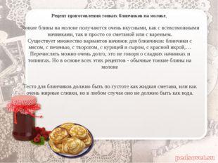 Рецепт приготовления тонких блинчиков на молоке, Тонкие блины на молоке получ