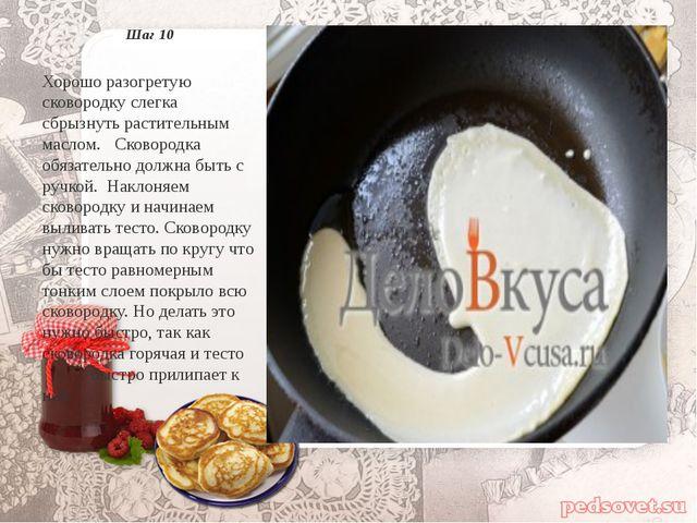 Шаг 10 Хорошо разогретую сковородку слегка сбрызнуть растительным маслом. Ско...