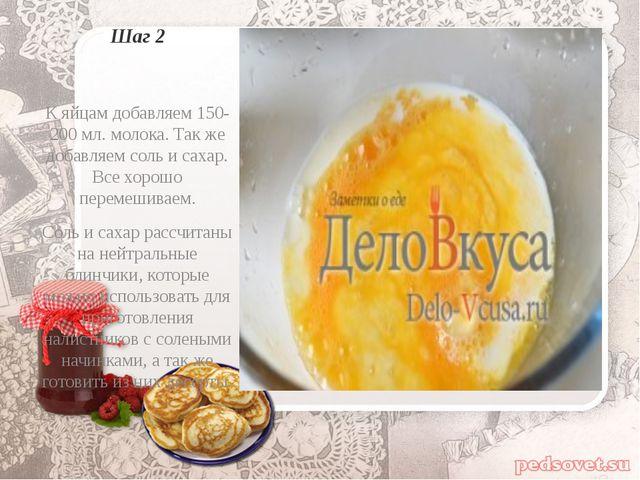 Шаг 2 К яйцам добавляем 150-200 мл. молока. Так же добавляем соль и сахар. Вс...