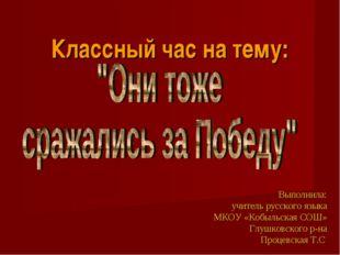 Классный час на тему: Выполнила: учитель русского языка МКОУ «Кобыльская СОШ»