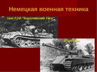 """Немецкая военная техника танк PzVI """"Королевский Тигр"""". «Пантера»"""