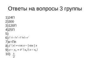 Ответы на вопросы 3 группы 1)24П 2)300 3)120П 4)25П 5) 6) 7)x=Пn 8) 9) 10)