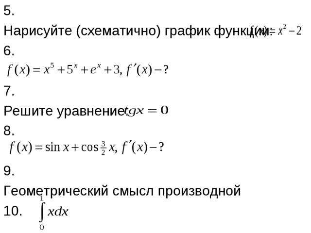 5. Нарисуйте (схематично) график функции: 6. 7. Решите уравнение: 8. 9. Геоме...