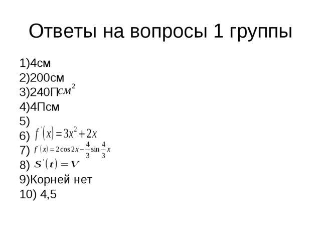 Ответы на вопросы 1 группы 1)4см 2)200см 3)240П 4)4Псм 5) 6) 7) 8) 9)Корней н...