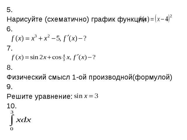 5. Нарисуйте (схематично) график функции 6. 7. 8. Физический смысл 1-ой произ...
