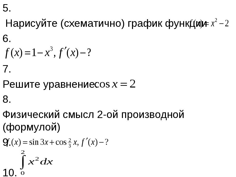 5. Нарисуйте (схематично) график функции 6. 7. Решите уравнение: 8. Физическ...