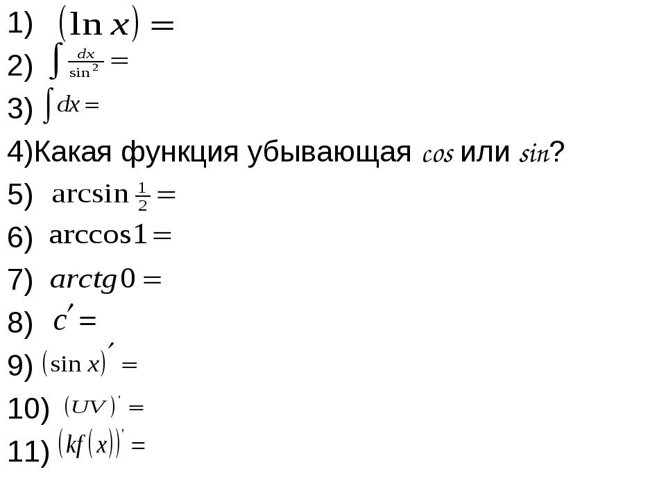 1) 2) 3) 4)Какая функция убывающая cos или sin? 5) 6) 7) 8) 9) 10) 11)
