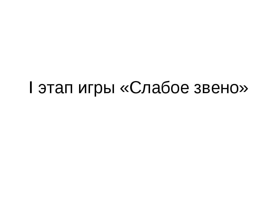 I этап игры «Слабое звено»