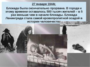 27 января 1944г. Блокада была окончательно прорвана. В городе к этому времени