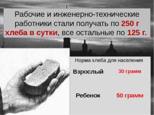 Рабочие и инженерно-технические работники стали получать по 250 г хлеба в сут