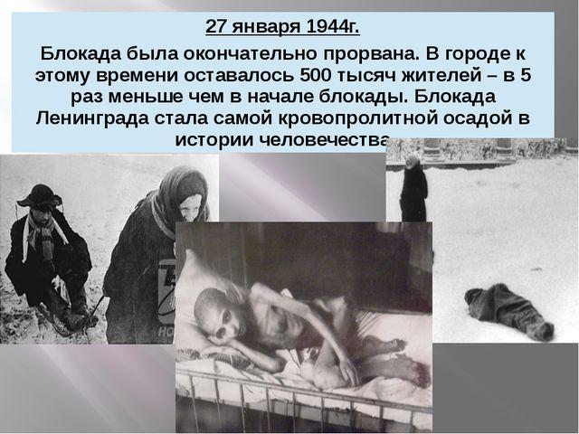 27 января 1944г. Блокада была окончательно прорвана. В городе к этому времени...