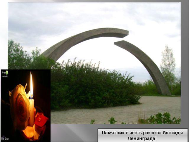 Памятник в честь разрыва блокады Ленинграда!
