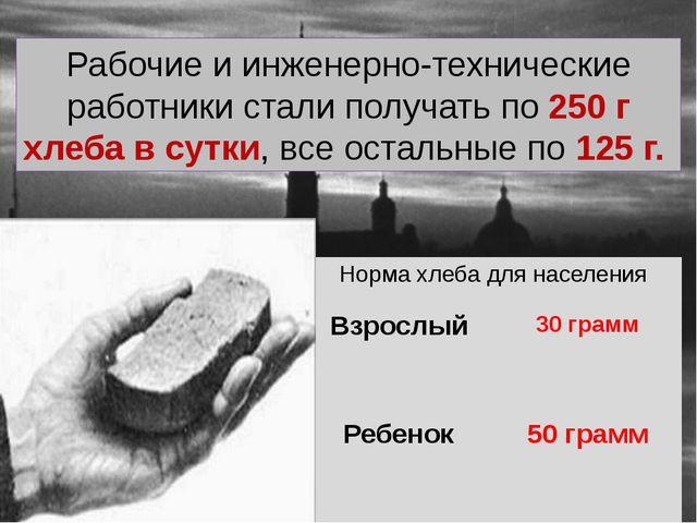 Рабочие и инженерно-технические работники стали получать по 250 г хлеба в сут...