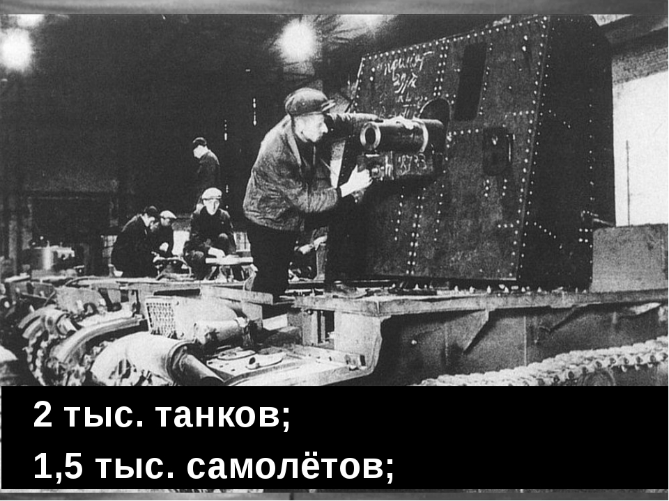 2 тыс. танков; 1,5 тыс. самолётов;