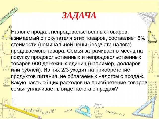 Литература 1)Открытый банк задание ЕГЭ, ГИА по математике, обществознанию 2)...