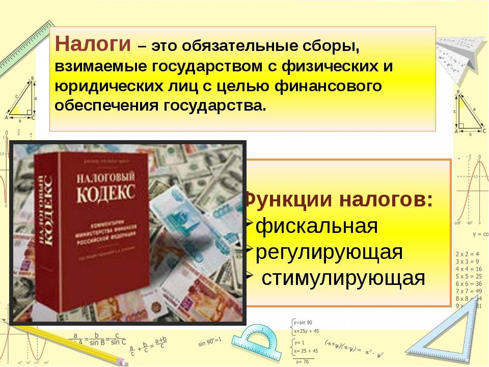 Налоги – это обязательные сборы, взимаемые государством с физических и юридич...