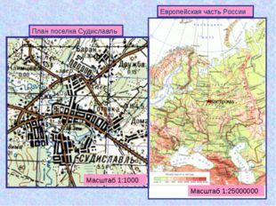 Кострома Масштаб 1:25000000 Масштаб 1:1000 План поселка Судиславль Европейска