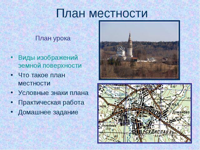 План местности План урока Виды изображений эемной поверхности Что такое план...