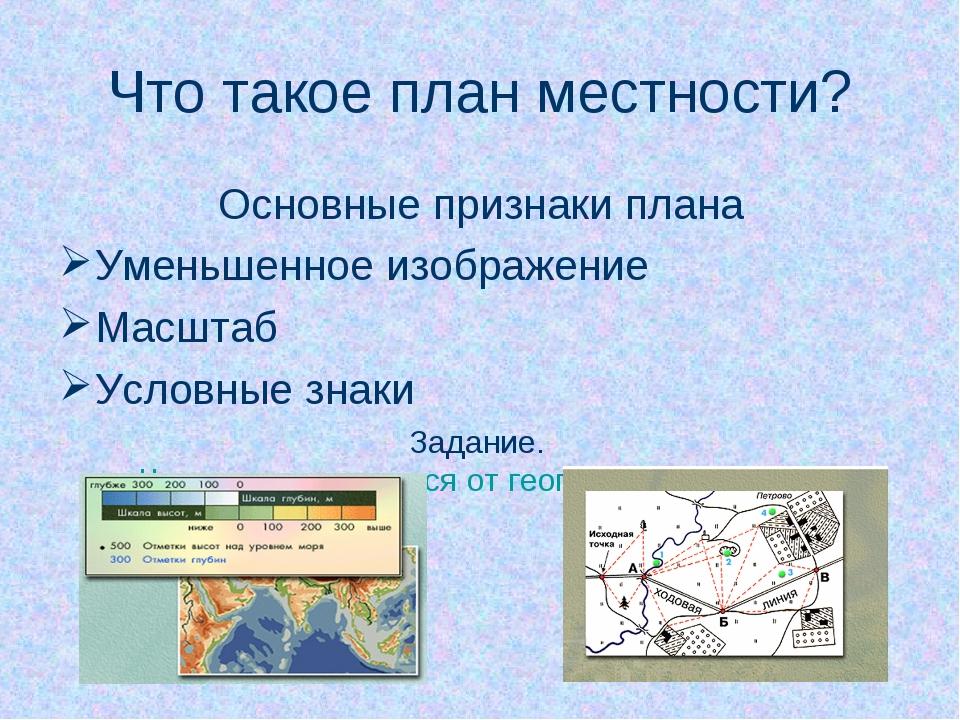 Что такое план местности? Основные признаки плана Уменьшенное изображение Мас...