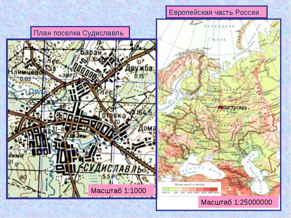 Кострома Масштаб 1:25000000 Масштаб 1:1000 План поселка Судиславль Европейска...