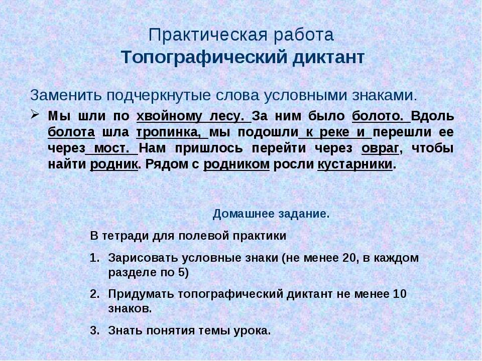 Практическая работа Топографический диктант Заменить подчеркнутые слова услов...
