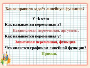 Какое правило задаёт линейную функцию? =k +m Как называется переменная х? Нез