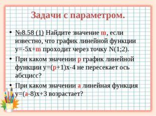 Задачи с параметром. №8.58 (1) Найдите значение m, если известно, что график