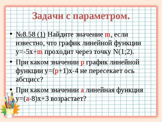 Задачи с параметром. №8.58 (1) Найдите значение m, если известно, что график...