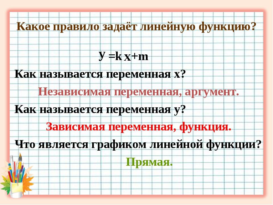 Какое правило задаёт линейную функцию? =k +m Как называется переменная х? Нез...